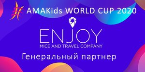 ENJOY MICE & TRAVEL – генеральный партнер AMAKids WORLD CUP 2020